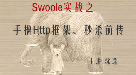 Swoole实战之:手撸HttpServer框架、秒杀前传