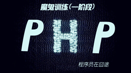 PHP魔鬼训练课第一阶段